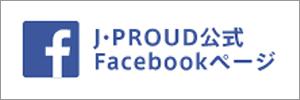 J-PROUD公式Facebookページ